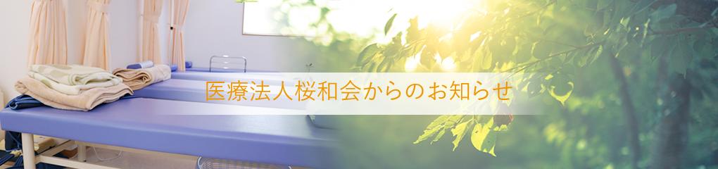 医療法人桜和会からのお知らせ